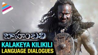 Baahubali Kalakeya Kilikili Language Dialogues | Kaaki Janaki | Telugu Filmnagar