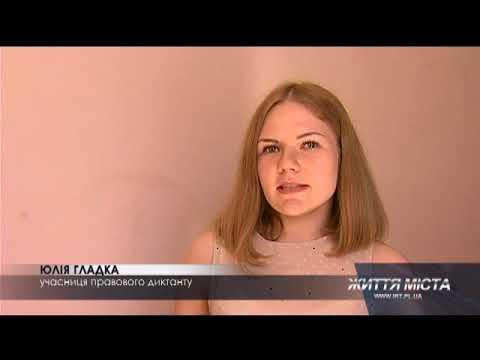 ІРТ Полтава: Полтавці долучились до Всеукраїнського правового диктанту