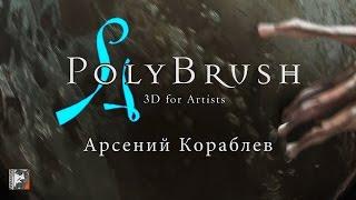 арсений Кораблев и программа Polybrush 3D редактор для CG художника