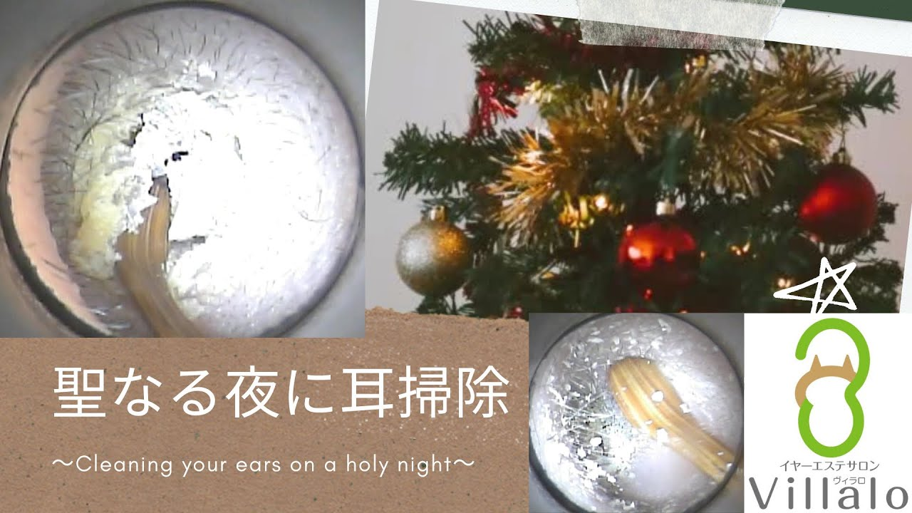 耳掃除動画vol.104「聖なる夜に耳掃除」