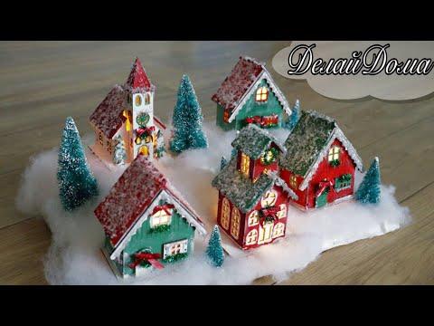 Новогодняя деревня своими руками
