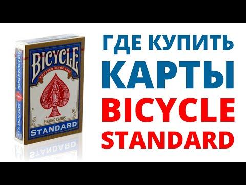 Где купить карты Bicycle Standard?