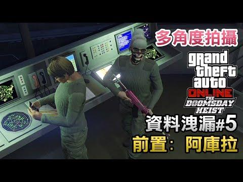 【多角度】資料洩漏#5 前置任務:阿庫拉 GTA Online 末日搶劫 「Doomsday Heist」