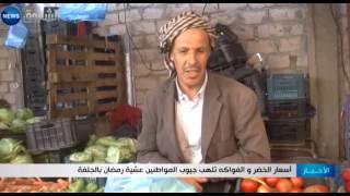 أسعار الخضر والفواكه تلهب جيوب المواطنين عشية رمضان بالجلفة