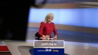 ماوراء الخبر -  خديجة بن قنة