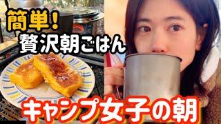 一双麻希です。 今回は、私のキャンプの朝時間をお送りします。 (山梨県道志村の山伏オートキャンプ場にて。) おうちでも作れる!簡単、ふわふわの【フレンチトースト】の ...