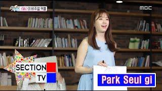 [Section TV] 섹션 TV - Han Hyo-joo midstroke! 20160703