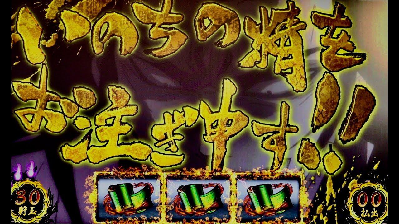 絆 2 天 膳 カット イン