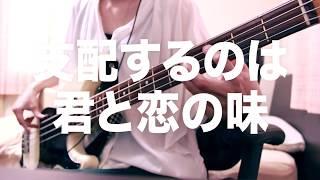 MOSHIMO - 支配するのは君と恋の味