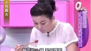 2014 04 17【TVBS G女人我最大】飄洋過海才能吃到的排隊美食 Thumbnail