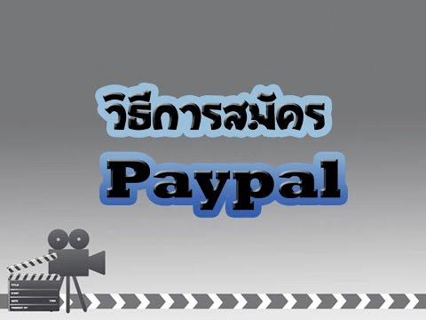 สมัคร paypal 2015 B&i