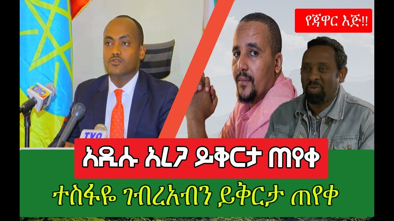 Following a protest in Oromia Region Addisu Arega apologize for the things he said in Ambo