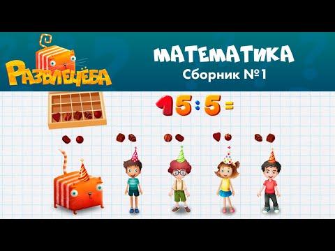 Развлечёба | Математика. Сборник № 1 | Деление, дроби, уравнения и не только | СТС Kids
