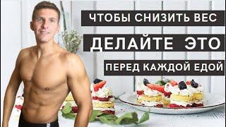 МИНИ ТРЕНИРОВКА ПЕРЕД ЕДОЙ Как снизить вес Как скинуть вес Как легко похудеть