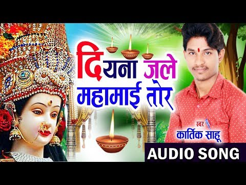 Kartik Sahu | Cg Jas Geet | Diyana Jale Mahamai Tor | New Chhattisgarhi Bhakti Song | HD Video