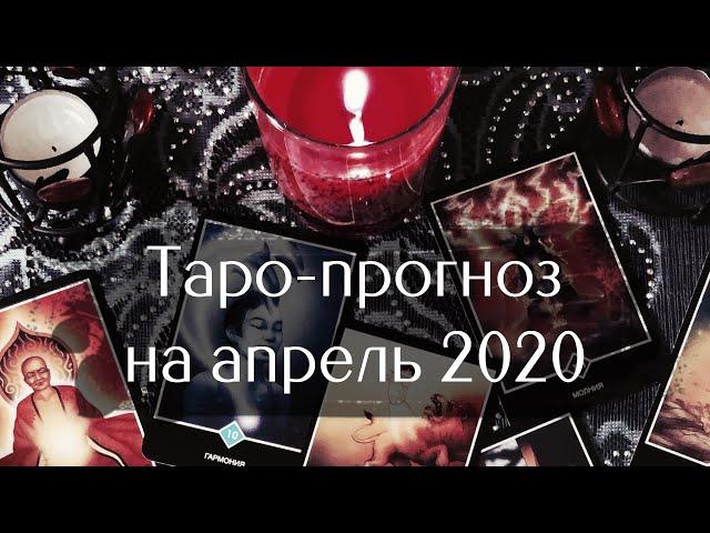 Таро-прогноз на апрель 2020
