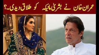 Imran khan Divorced Bushra Manika - Breaking News
