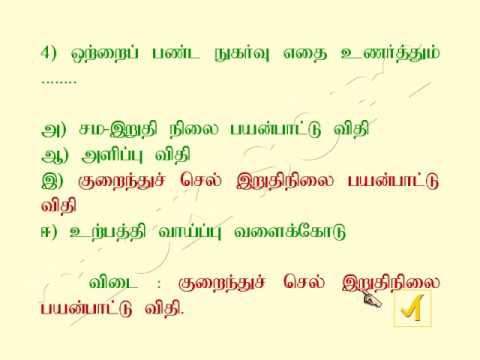 12th Tamil Book Pdf