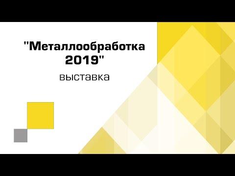 """Выставка """"Металлообработка 2019"""""""