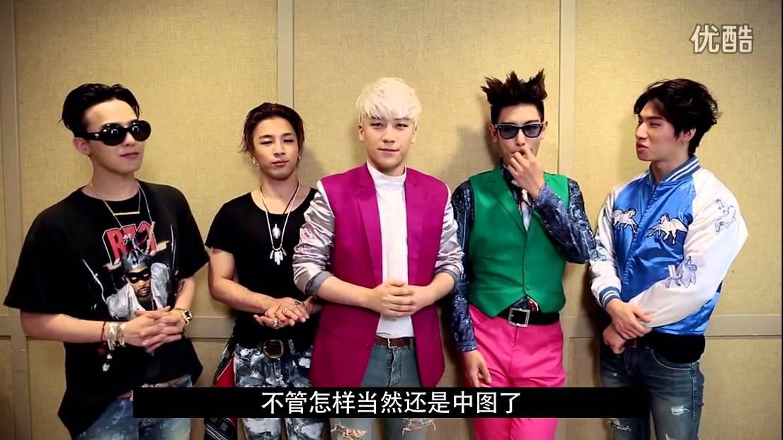 Bigbang special greeting for youku china may 2015 youtube m4hsunfo