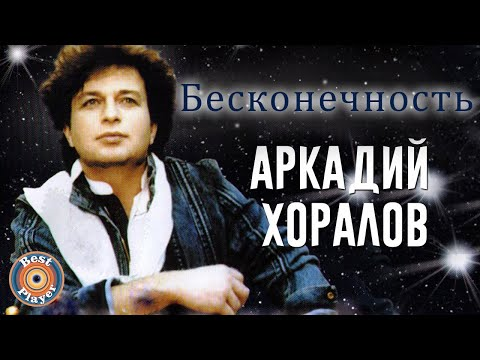 Аркадий Хоралов - Бесконечность (Альбом 2005)   Русская музыка