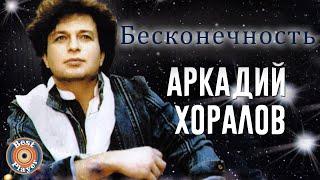 Аркадий Хоралов - Бесконечность (Альбом 2005)