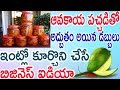 Mango Pickle Making Business/Mixed Spicy Veg & Non-Veg Pickles/By Go Moneyworld