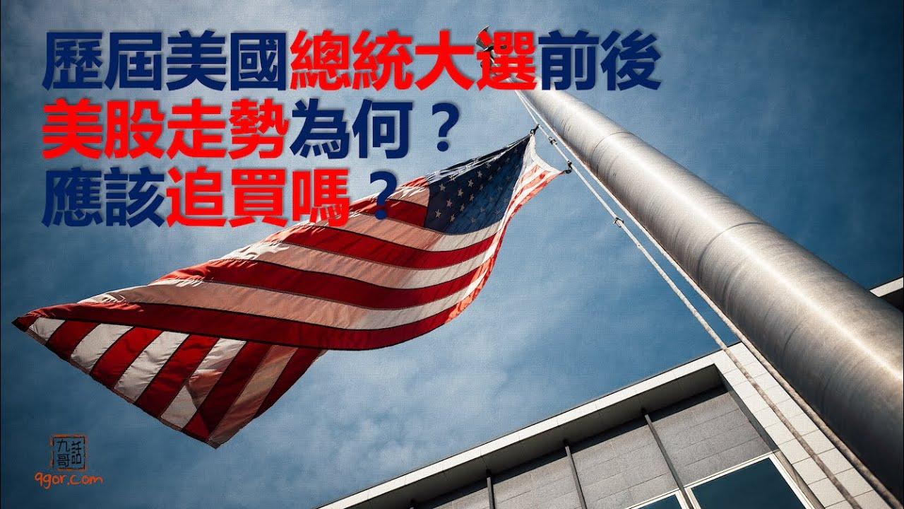 201011 九哥周報:歷屆美國總統大選前後,美股走勢為何?應該追買嗎?