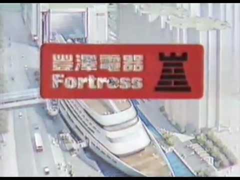 香港中古廣告: 豐澤(黃埔花園豐澤城)1987 - YouTube