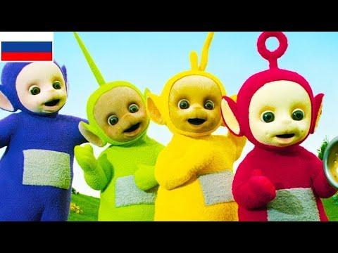Телепузики На Русском | Развивающий фильм для детей