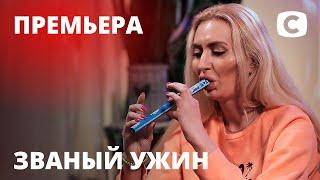 Чай из мухоморов и ужин за 9 копеек – Званый ужин – Выпуск 1 от 25.07.2020