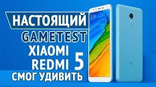 Настоящии Gametest Xiaomi Redmi 5. Смог удивить!