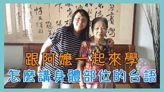 [台語教學] 跟阿嬤一起來學怎麼講身體部位的台語【Lisa的台語小教室 05】