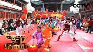 Video 《2018传奇中国节春节》 20180215 4 | CCTV中文国际 download MP3, 3GP, MP4, WEBM, AVI, FLV Agustus 2018