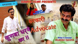 Episode: 71 सरकारी Advocate# KUNBA DHARME KA # Mukesh Dahiya #Comedy Series # DAHIYA FILMS