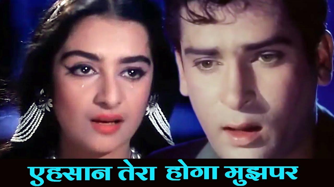एहसान तेरा होगा मुझ पर Ehsan Tera Hoga Mujh Par Junglee - HD Song - मो.रफ़ी, लता मंगेशकर