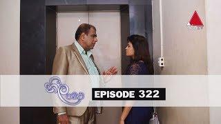 Neela Pabalu | Episode 322 | 06th August 2019 | Sirasa TV Thumbnail