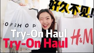 统统100刀以下TRY ON HAUL❤️平价服饰购物分享 H&M, ZARA, TOPSHOP....