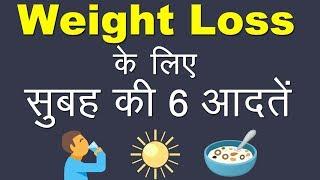 वज़न घटाने के लिए सुबह की 6 आदतें | 6 Miracle Morning Habits For Weight Loss Success | Hindi