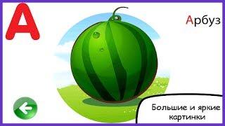 АЛФАВИТ АЗБУКА ВИДЕО ДЛЯ ДЕТЕЙ Учим Русский Алфавит Развивающее видео для детей