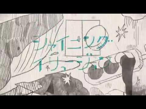 ミソッカス「シャイニングイリュージョン」PV