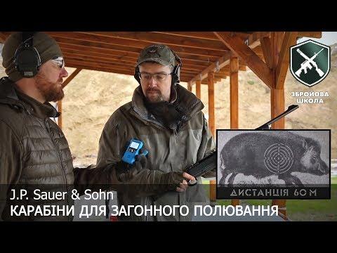 Збройова Школа №29: Болтовик чи напіватомат для полювання?
