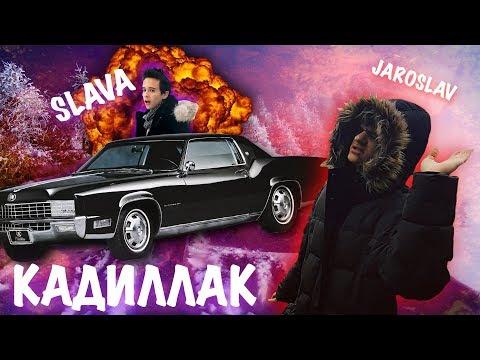 КАДИЛЛАК - Jaroslav Kazak Feat. Slava Marlow (Фит со Slava Marlow)