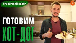 Очень мясной хот-дог для мужчин ✅ Криворукий повар