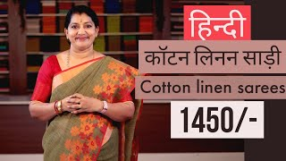 NEW COTTON LINEN SAREES COLLECTIONS || GAYATHRI REDDY