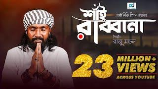 Shai Rabbana | শাঁই রাব্বানা | Raju Mandal | CD Vision | New Bangla Music Video 2020 |