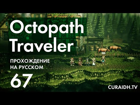 Прохождение Octopath Traveler - 067 - Золотой Берег - Начало Третьей Главы Офилии