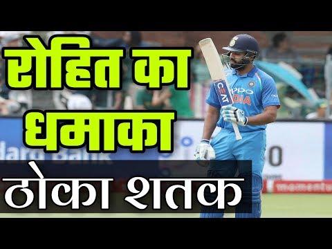 Rohit Sharma Hit Amazing Century vs South Africa in 5th ODI || Rohit Slam's 17th 100