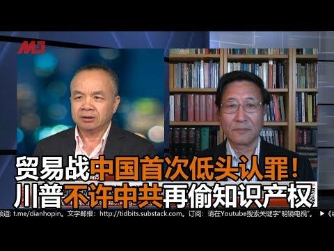 程晓农:贸易战中国首次低头认罪!川普不许中共再偷知识产权