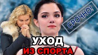 Евгения Медведева возможно УЙДЕТ ИЗ СПОРТА У Медведевой СЕРЬЁЗНАЯ ТРАВМА СПИНЫ